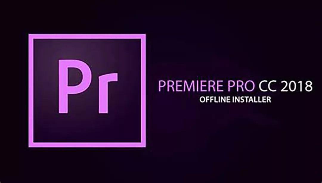 Premiere丨认识 PR