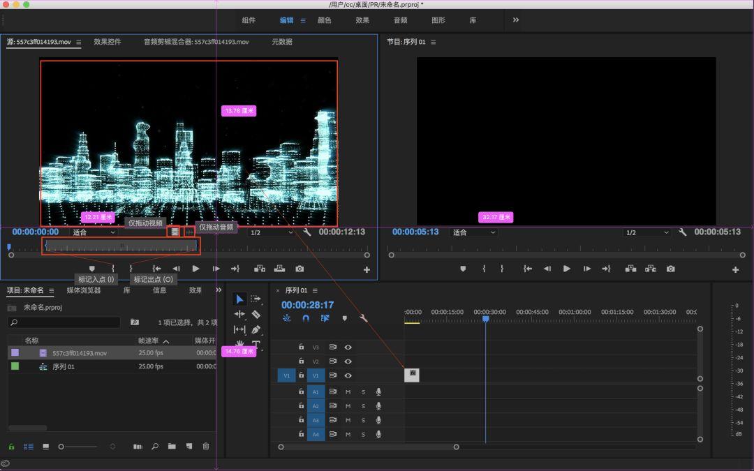 Premiere丨剪辑技巧