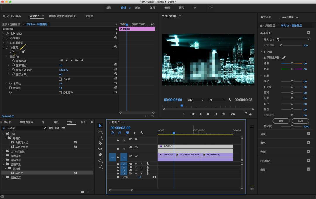 Premiere丨常用效果