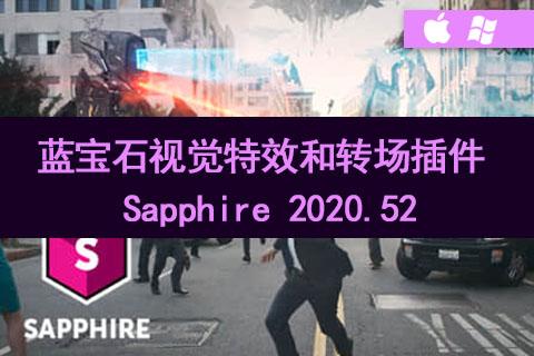 蓝宝石视觉特效和转场插件 Sapphire 2020.52 WinMac破解版