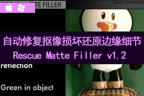 自动修复抠像损坏还原边缘细节 Rescue Matte Filler v1.2 Win/Mac破解版+使用教程