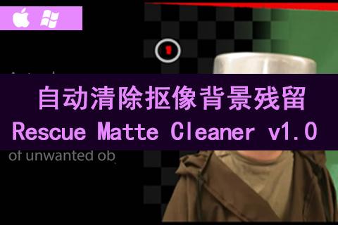 自动清除抠像背景残留 Rescue Matte Cleaner v1.0 Win/Mac破解版+使用教程
