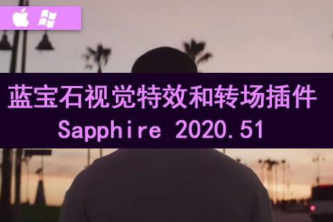 Ae/Pr蓝宝石视觉特效和转场插件 Sapphire 2020.51 Win/Mac破解版
