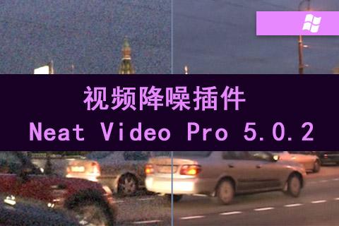 专业视频降噪 Neat Video Pro 5.0.2 Win破解版