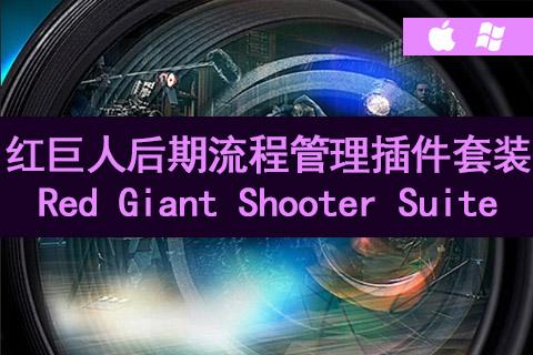 红巨人后期流程管理插件套装Red Giant Shooter Suite 13.1.13 Win/Mac含PluralEyes