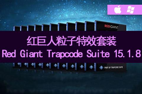 红巨人粒子特效套装Red Giant Trapcode Suite 15.1.8 Win/Mac