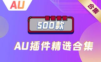 500款Au插件全套2020WIN/MAC系统一键安装