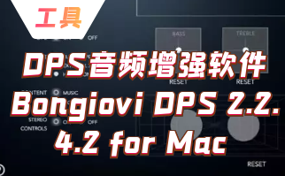DPS音频增强软件Bongiovi DPS 2.2.4.2 for Mac