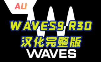 waves9全套中文音频处理插件包