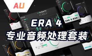 降噪消除混响音量平衡ERA 4专业套装