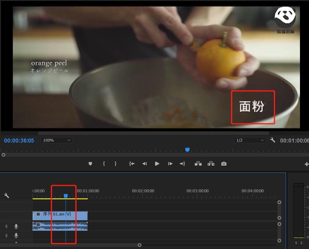 如何利用pr消除原视频中的字幕?丨幕后学院