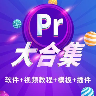 PR软件全套大合集