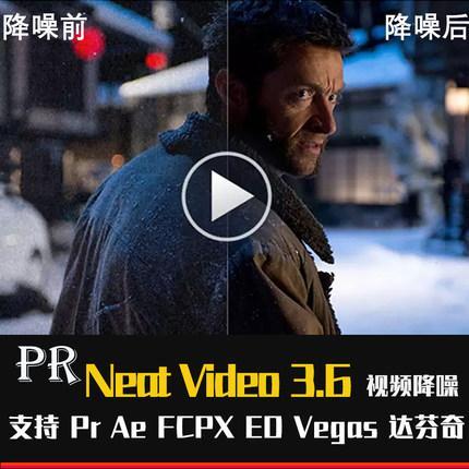 视频降噪插件Neat Video去噪点颗粒 支持FCPX/AE/PR/ED Win/Mac