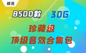 8500款/30G多场景顶级音效分类合集!