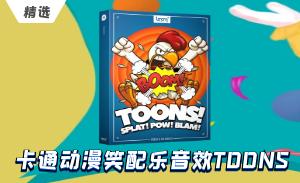 卡通动漫综艺搞笑无损配乐音效TOONS(3306个)