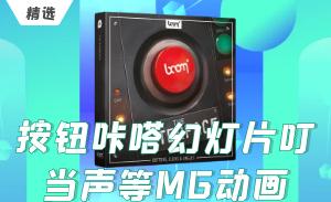 现代界面按钮咔嗒幻灯片叮当声等MG动画无损音效(2200个)