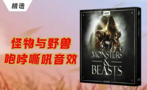 怪物与野兽咆哮嘶吼音效音频素材(320个)