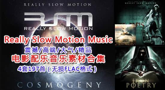 Really Slow Motion Music史诗级高端震撼电影配乐合集 无损FLAC