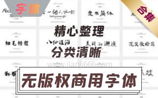 ps/pr/ai字体无版权可商用字体合集