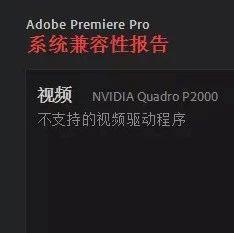 Adobe Premiere Pro 2020出现了系统兼容性报告问题