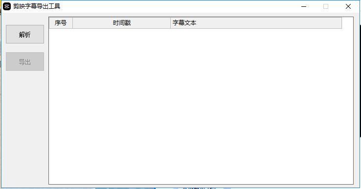 剪映如何导出srt文件字幕