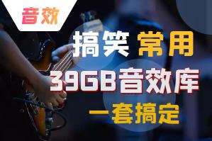 39GB常用音效库和搞笑音效库(全网精选)