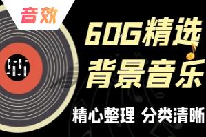 BGM音效vlog无版权配乐(60G精选背景音乐)