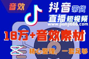 抖音短视频直播剧情生活配乐音效素材合集(184000款)