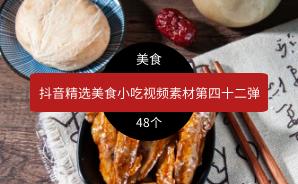 抖音精选美食小吃视频素材第四十二弹