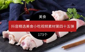 抖音精选美食小吃视频素材第四十五弹