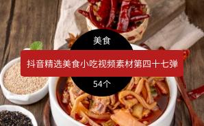 抖音精选美食小吃视频素材第四十七弹