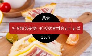 抖音精选美食小吃视频素材第五十五弹