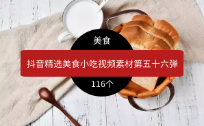 抖音精选美食小吃视频素材第五十六弹