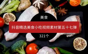 抖音精选美食小吃视频素材第五十七弹