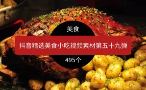 抖音精选美食小吃视频素材第五十九弹