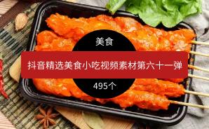 抖音精选美食小吃视频素材第六十一弹