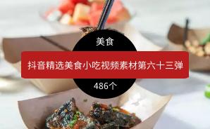 抖音精选美食小吃视频素材第六十三弹