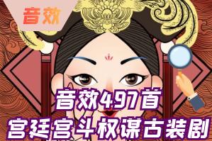 宫廷宫斗权谋BGM古装剧后期音效(497个)