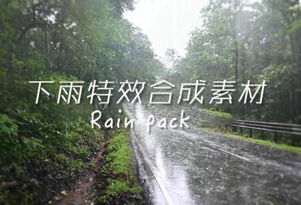 20个影片添加下雨效果特效合成素材