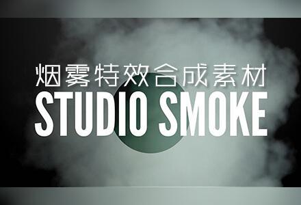 161个4K真实烟雾特效合成素材
