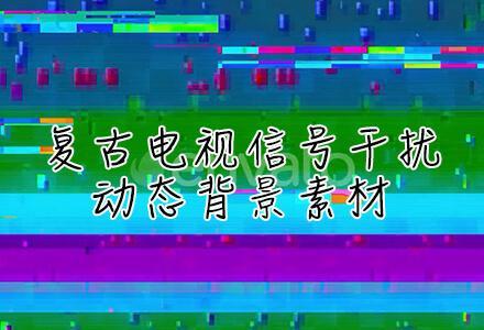 4K复古电视信号干扰动态背景素材