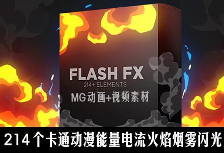 214个卡通动漫能量电流火焰烟雾闪光MG动画+视频素材