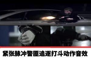 音效-动感紧张撞击 警匪犯罪悬疑汽车追逐打斗动作无损音效