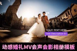 动感婚礼MV会声会影相册模板