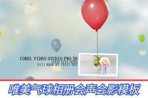 唯美气球电子相册会声会影模板