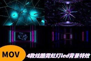 4款炫酷霓虹灯led舞台背景特效