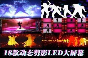 18款蹦迪热舞动感剪影背景LED大屏幕视频素材