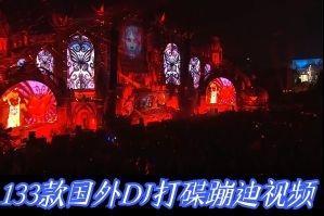 133款国外DJ音乐节打碟蹦迪视频