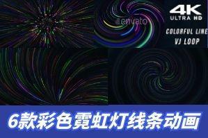 6款彩色霓虹灯线条背景4K动画