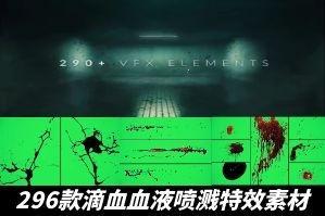 296款滴血血液喷溅4K绿幕特效合成素材